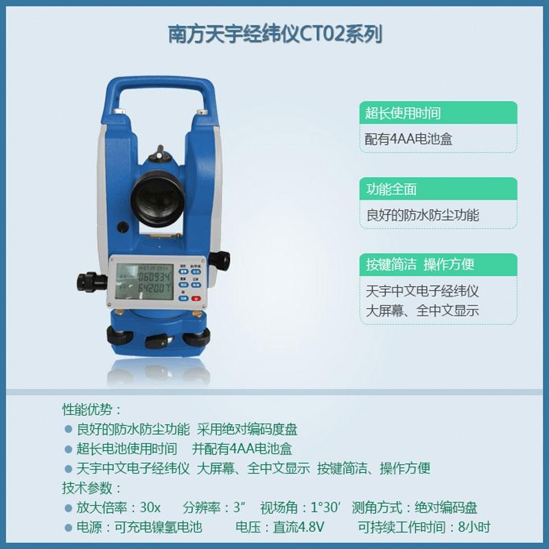 海南测绘仪器(经纬仪)