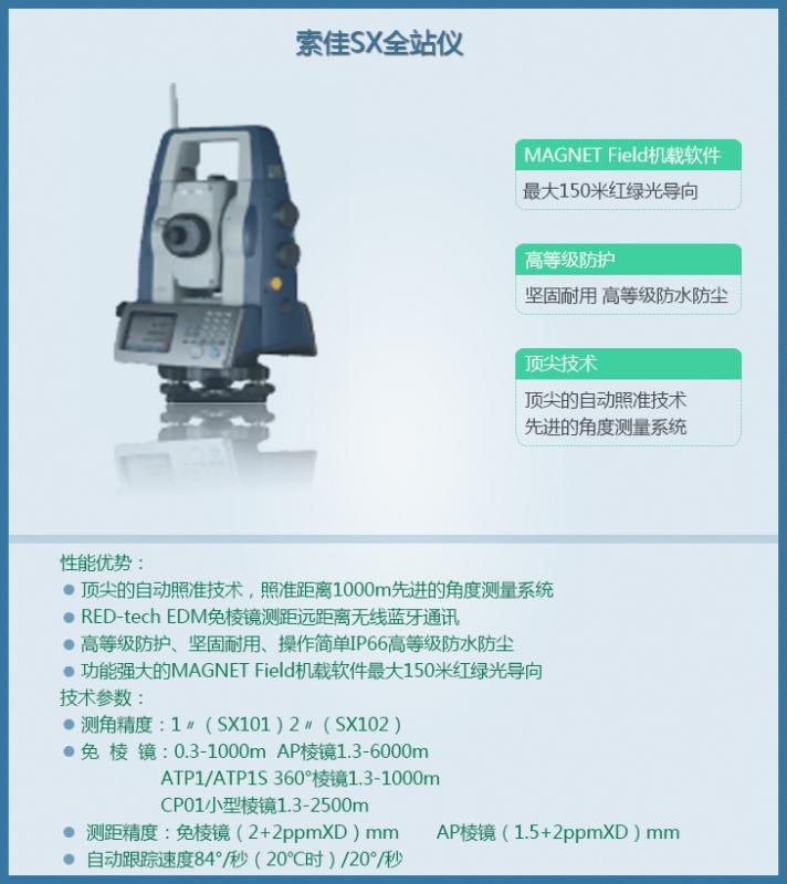 海南测绘仪器(全站仪)