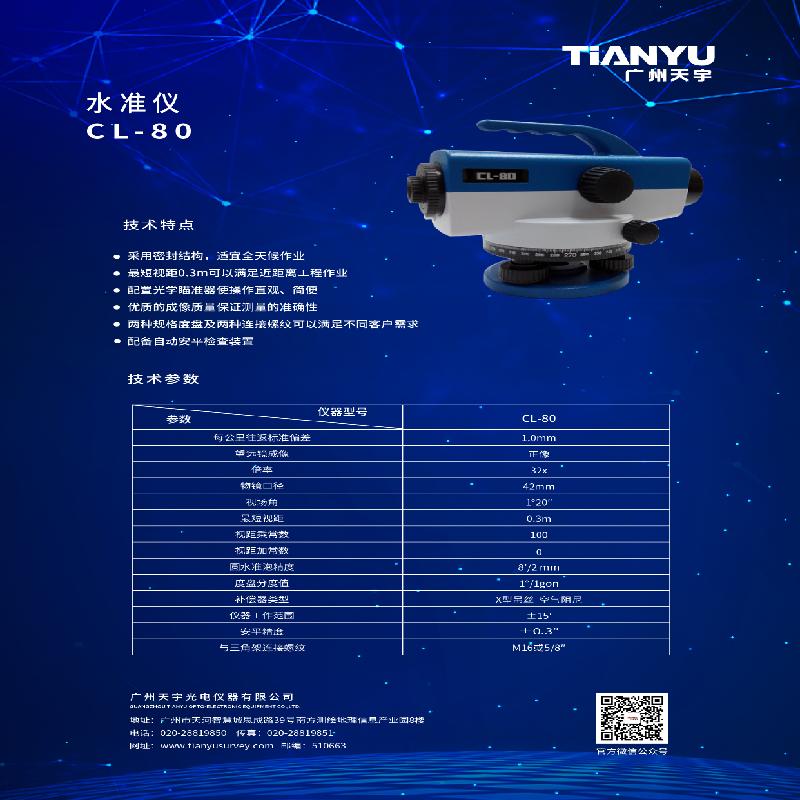 水准仪CL-80